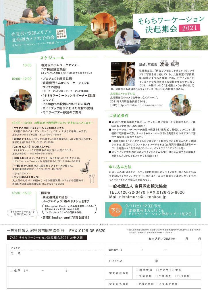 そらちワーケーション2021_チラシ1 (1) (1)-2